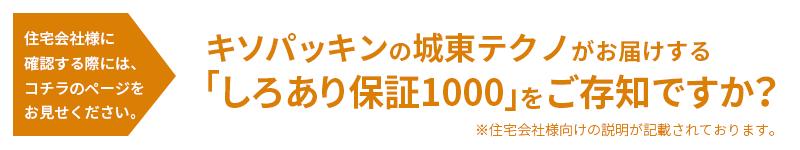 住宅会社様向け「しろあり保証1000」資料