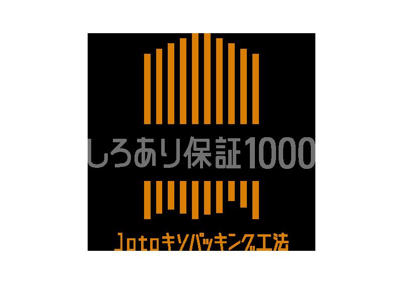 しろあり保証1000 Jotoキソパッキング工法のロゴ画像です。