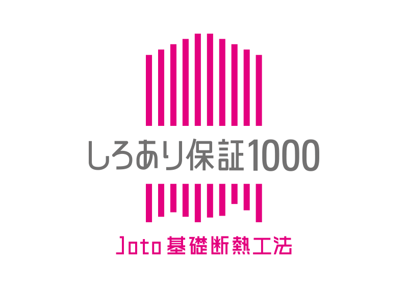 しろあり保証1000 Joto基礎断熱工法のロゴ画像です。