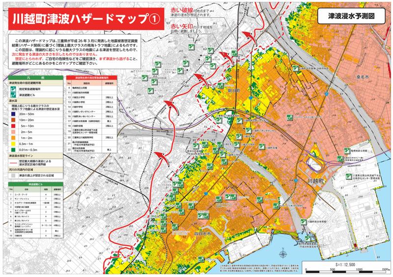 風水害 被害 地域 川越町ハザードマップ