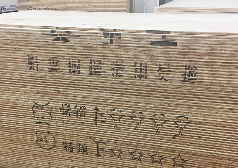 ホルムアルデヒドの放散量を示した建材(合板) シックハウス症候群と建築基準法