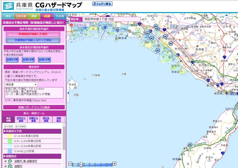 風水害 被害 地域 兵庫県CGハザードマップ