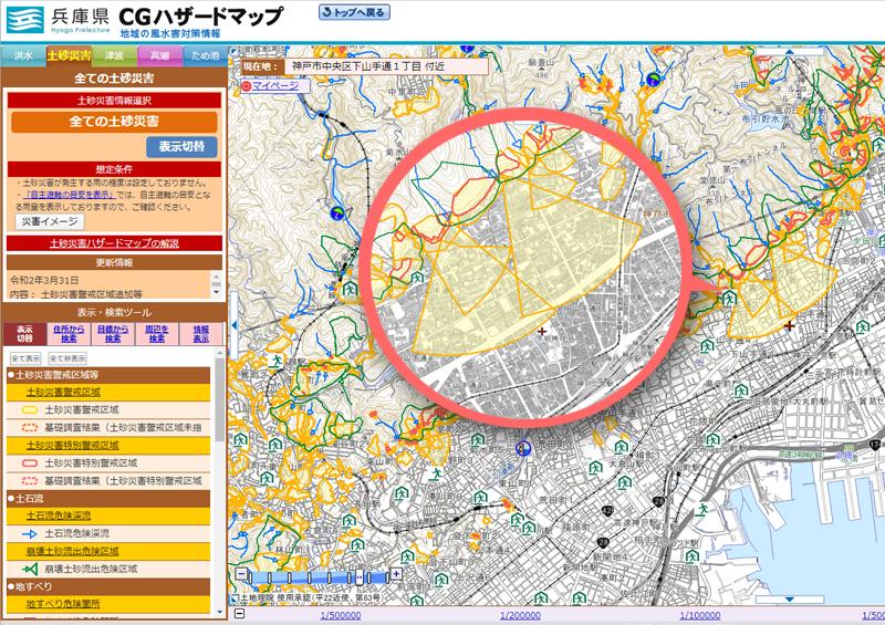風水害 被害 地域 兵庫県CGハザードマップ2