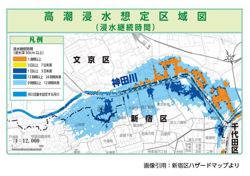 新宿区 高潮ハザードマップ ~高潮浸水想定区域図(浸水継続時間)~