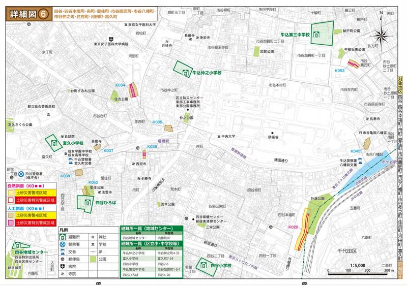 土石流 ハザードマップ 新宿区