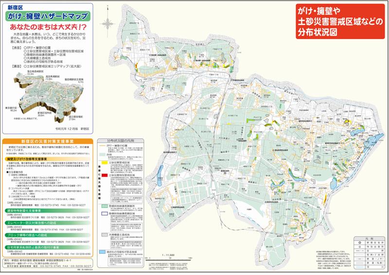新宿区 崖・擁壁ハザードマップ